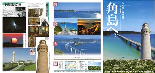 角島観光案内マップ_表